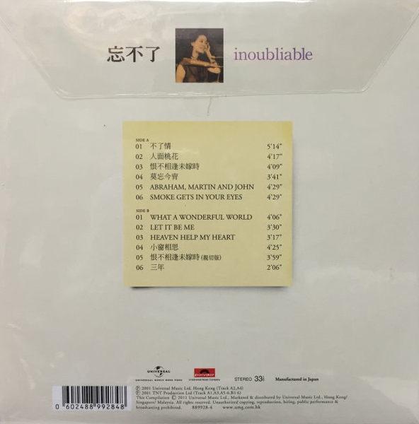 【停看聽音響唱片】【黑膠LP】鄧麗君:忘不了