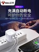 防過充自動斷電充電器頭適用蘋果11pro安卓華為手機ipad沖電插頭口usb插座 美眉新品