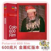 Polaroid 600 film 彩色 金屬紅色版 金屬光 寶麗來600方形底片 600 I-type型相機適用