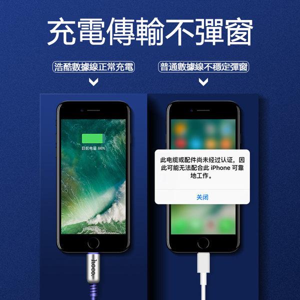 Apple 蘋果 1.2米 傳輸線 U17 Lightning 數據線 膠囊 彎頭USB 充電線 浩酷 編織繩 電源線 iPhone 7 6S