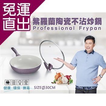 西華 紫羅蘭陶瓷不沾炒鍋(附可站立鍋蓋) 電磁爐可用 *【免運直出】