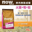 【毛麻吉寵物舖】Now! 鮮肉無穀天然糧 成貓配方 (16磅) 貓糧/貓飼料/貓乾乾