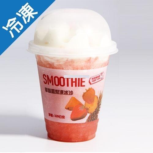 最划算草莓鳳梨冰沙320G【愛買冷凍】