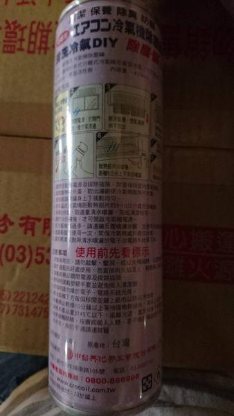 【超低價】安德生冷氣機除塵螨 清潔劑 綠茶清香 森林香芬 清新Villa
