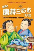 書立得-幼兒唐詩三百首吟唱(附CD)(新版)