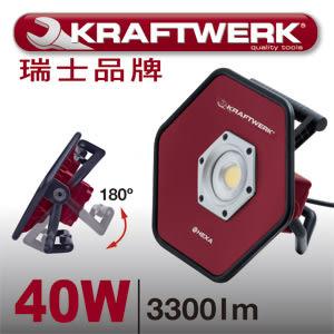 瑞士Kraftwerk 120度大廣角40W LED探照燈 投射燈 防水工作燈 投光燈投光器 強光照明燈