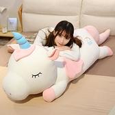 毛絨玩具 可愛獨角獸毛絨玩具公仔大抱枕布娃娃玩偶生日禮物女孩兒童節床上【快速出貨】