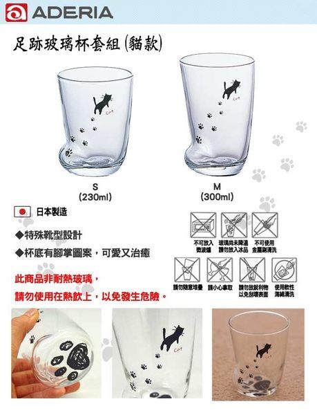 【ADERIA】夏季清涼貓咪把手冷水瓶組(黑)