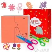 兒童剪紙手工制作初級簡單diy益智玩具幼兒園小班3-6歲寶寶材料 【快速出貨】