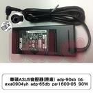 華碩ASUS變壓器 adp-90sb b...