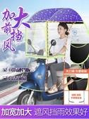 電動車雨棚篷電瓶車擋雨棚遮雨棚摩托車雨棚電動電瓶車防雨棚新款 BASIC HOME LX 【快速】