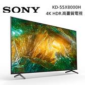【結帳再折+分期0利率】SONY 索尼 KD-55X8000H 55吋 4K LED 液晶電視 55X8000H 台灣公司貨