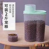 寵物儲糧桶貓糧狗糧桶密封防潮防蟲收納保鮮【倪醬小舖】
