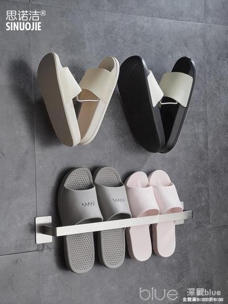 免打孔浴室拖鞋架壁掛式不銹鋼廁所鞋托掛架家用衛生間收納掛鉤 【全館免運】