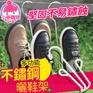 ✿現貨 快速出貨✿【小麥購物】不鏽鋼晒鞋架 掛鞋架 晾鞋架 曬鞋 吊掛式鞋架【Y628】