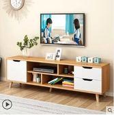 電視櫃 北歐電視櫃簡約現代茶幾電視櫃組合客廳套裝實木小戶型迷妳電視櫃 非凡小鋪 JD