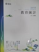 【書寶二手書T3/進修考試_XAR】教育統計_吳迪_民106