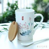 陶瓷杯 杯子家用帶蓋帶勺陶瓷杯子帶蓮花圖案水杯TA1022『寶貝兒童裝』