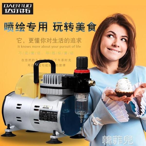 噴砂機 達爾拓斯蛋糕噴砂機巧克力上色噴槍法式西點噴砂機糕點上色噴霜器 MKS韓菲兒