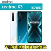 Realme X3 8G/128G 6.57吋 四鏡頭 智慧型手機 24期0利率 免運費