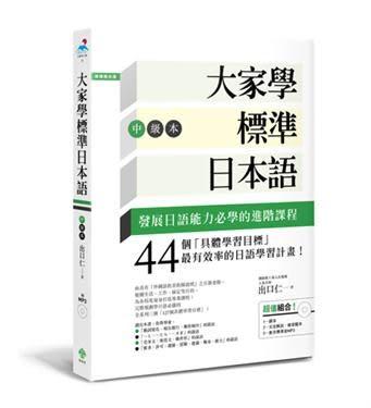 大家學標準日本語:中級本(超值組合:課本+文法解說‧練習題本+東京標準音MP3)