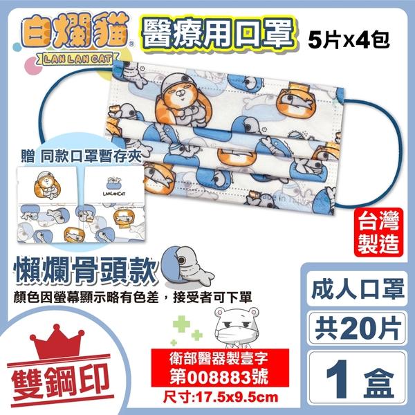 白爛貓 雙鋼印 成人醫用口罩 (懶爛骨頭款) 20入/盒 (台灣製 CNS14774) 專品藥局【2018293】