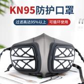 口罩透氣智能防護面罩防塵防霧霾非一次性