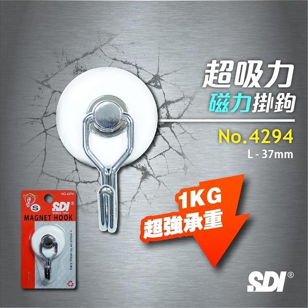 【收納好物】SDI 手牌 No.4294 37mm 強力磁鐵掛勾 可耐重達1kg 掛勾 鉤子 鐵鉤 超強磁力 吸附鐵製品