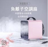 【現貨】迷你小風扇usb便攜式宿舍學生床上辦公室電風扇制冷小空調  維多