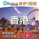 【意遊 WiFi 租借】香港 旅遊租借服...