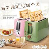 麵包機 多士爐吐司機早餐烤面包機家用全自動2片迷你土司機 【全館9折】