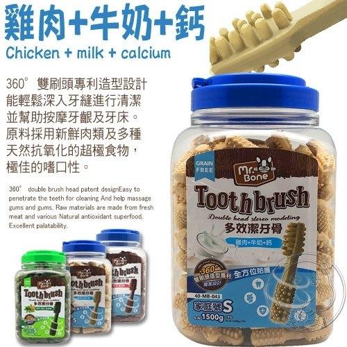 【培菓寵物48H出貨】Mr.Bone》狗狗多效潔牙骨S.M-1200g/桶