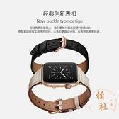 適用于apple watch表帶蘋果手表表帶牛皮透氣小蠻腰個性40/38mm【橘社小鎮】