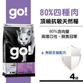 【SofyDOG】Go! 80%四種肉無穀貓糧配方(4磅)-挑嘴貓 貓飼料 成貓 貓飼料 抗敏