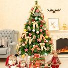 聖誕樹家用聖誕節裝飾飾品1.5米套餐1.8 2.1 3米網紅場景布置擺件WD 檸檬衣捨