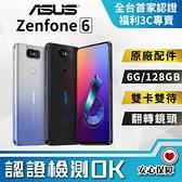 【創宇通訊│福利品】保固3個月 B級 ASUS ZENFONE 6 128G (ZS630KL) 實體店好安心!!