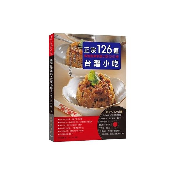 正宗台灣小吃126道(微型創業家居小吃DVD版手工米食.肉