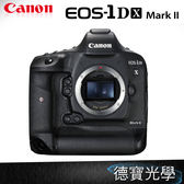 Canon  EOS 1D X Mark II 單機身 總代理公司貨 24期零利率 德寶光學