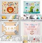 生日掛毯拍照背景布壁毯掛布寶寶周歲宴會場景布置背景墻面裝飾布 樂事館新品