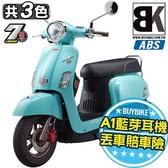 【抽AirPods】J-BUBU 115 ABS 七期 送藍芽耳機 丟車賠車險(J3-115AIB7)PGO摩特動力