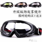 防風鏡防起霧沙塵電動機車擋風滑雪眼鏡男女夜視護目鏡 新年禮物
