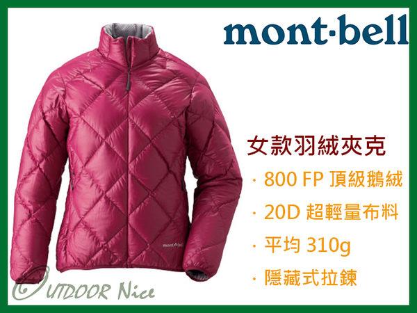 ╭OUTDOOR NICE╮日本MONT-BELL LIGHT ALPINE 800FP女款輕量羽絨外套 櫻紅 1101429 羽絨衣 羽絨外套
