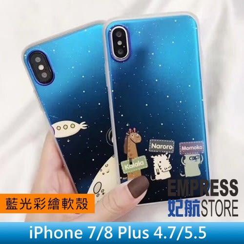 【妃航】iPhone 7/8 Plus 4.7/5.5 藍光 動物/月球 亮面/光面/鏡面 TPU 軟殼/保護殼/背蓋