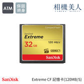 Sandisk Extreme CF 32GB 32G 120MB/S UDMA 超高速記憶卡 公司貨