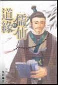(二手書)道緣儒仙10