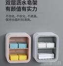 雙層肥皂盒吸盤免打孔壁掛式免釘放罩置物架衛生間創意瀝水香皂盒 快速出貨