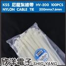 KSS 可退式尼龍紮線帶/束線帶 (HV-200) 200x7.6mm/100PCS 黑白兩色