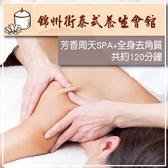 錦州街泰式養生會館-精油SPA含全身去角質120分