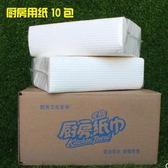 廚房用紙抽取式吸油吸水擦手料理紙整箱(10包)