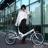 折疊自行車女式單車超輕代步便攜輕便迷你小型變速減震男學生成人MBS『潮流世家』